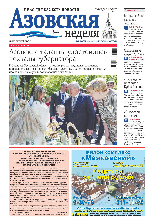 Читайка азов газета последний номер объявления работа как подать объявление на телевидение в спб