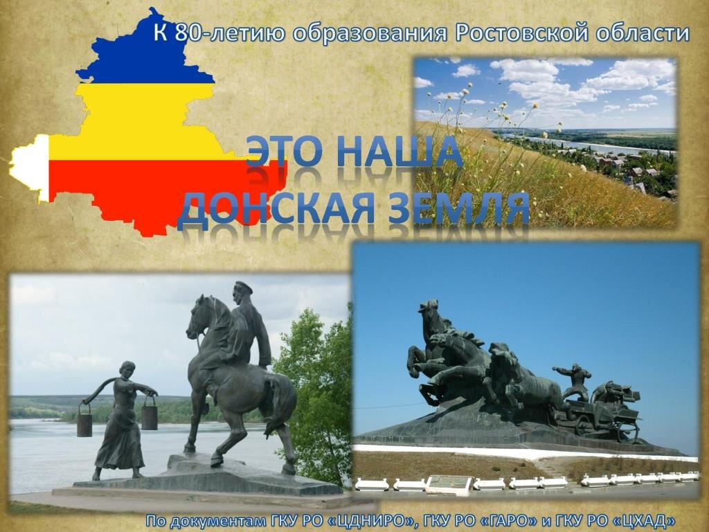 13 сентября 2017 года - 80 лет Ростовской области